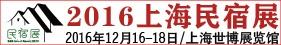 2016上海国际民宿文化产业博览会