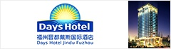 福州晋都戴斯国际酒店