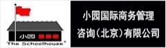 小园国际商务管理咨询(北京)有限公司