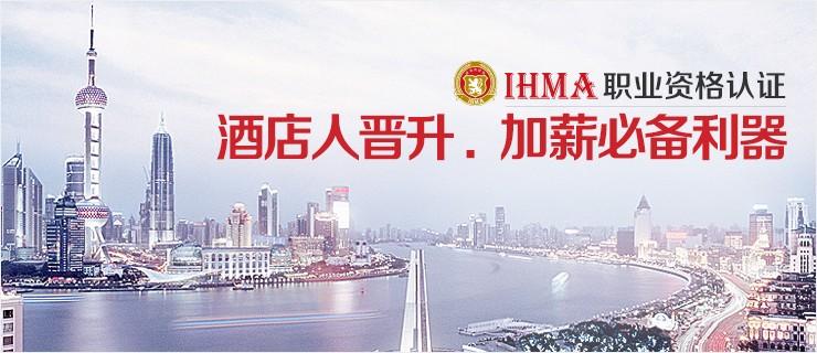 IHMA职业资格认证