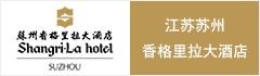 江苏苏州香格里拉大酒店