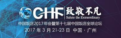 中国饭店2017年会