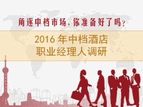 2016年度中国中档酒店业职业经理人调研