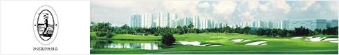 深圳沙河高尔夫球会有限公司
