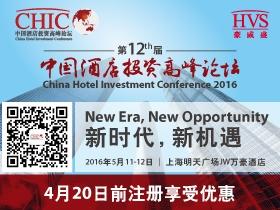 中国酒店投资高峰论坛