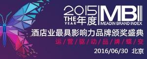 2015年MBI酒店最具影响力品牌颁奖盛宴