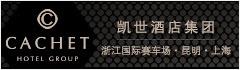 凯诗帝酒店管理(上海)有限公司