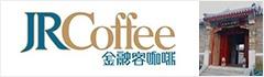 金融客咖啡