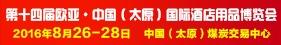 第十四届欧亚•中国太原国际酒店用品博览会