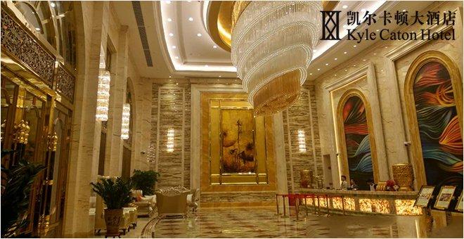 广州市凯尔卡顿酒店有限公司