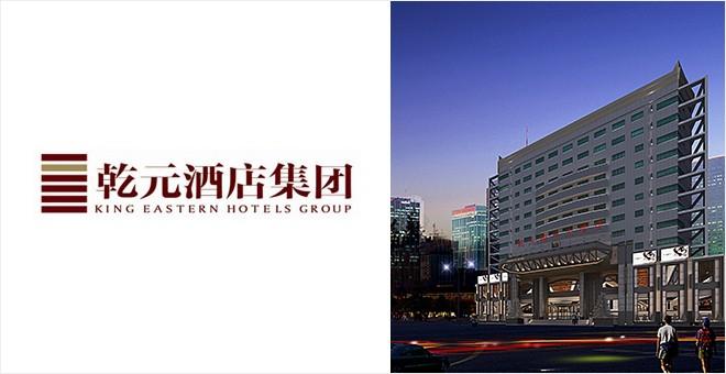 长春乾元酒店集团有限公司