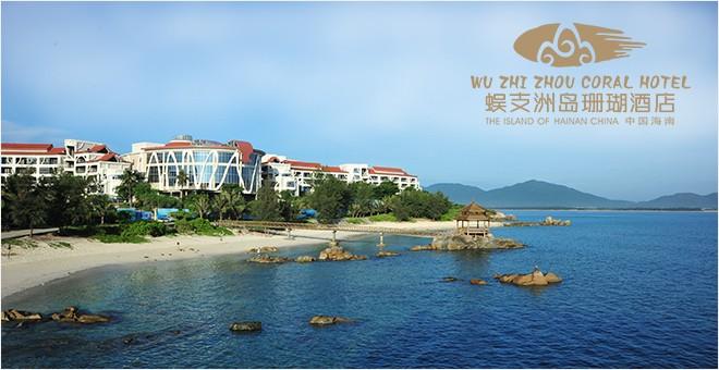 三亚蜈支洲岛珊瑚酒店管理有限公司