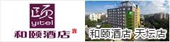 北京天坛和颐酒店