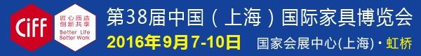 第38届中国(上海)国际家具博览会