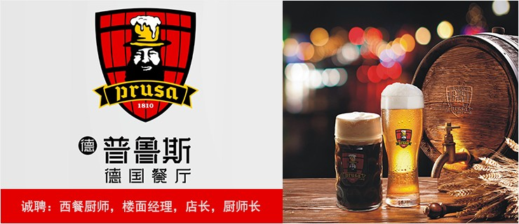 深圳市德普鲁斯餐饮管理有限公司