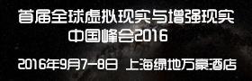 首届全球虚拟现实与增强现实中国峰会