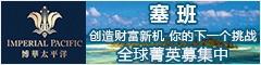 博华太平洋国际控股有限公司