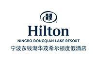 宁波华茂东钱湖希尔顿度假酒店