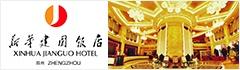 河南新华建国饭店有限责任公司