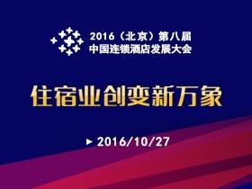 2016(北京)第八届中国连锁酒店发展大会