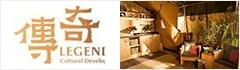 传奇文化(贵州)酒店管理有限公司