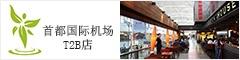 北京空港投资管理有限公司