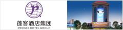 深圳市蓬客酒店有限公司