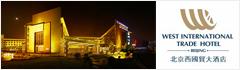 北京西国贸大酒店管理有限公司