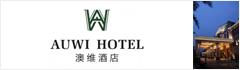 重庆澳维酒店有限责任公司