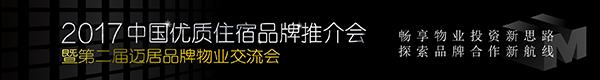 2017中国优质住宿品牌推介会