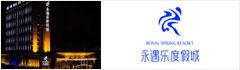 昆山市永遇乐酒店有限公司
