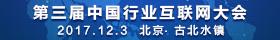 2017中国行业互联网大会
