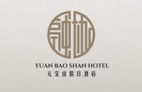 元宝山假日酒店