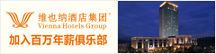 深圳市维也纳国际酒店管理有限公司