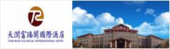 南阳天润富瑞阁国际酒店