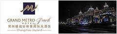 常州嬉戏谷维景国际大酒店