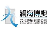 海南澜海博奥文化传播有限公司