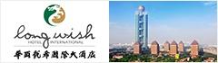 华西龙希国际大酒店