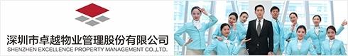 深圳市卓越物业管理有限公司