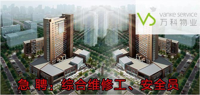 北京万科物业服务有限公司