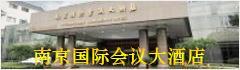 南京国际会议大酒店