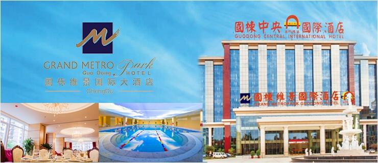 成都国栋中央国际酒店