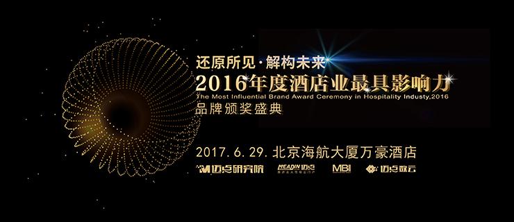 2016年度酒店MBI