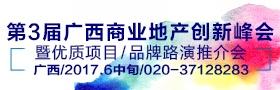 第三届广西商业地产创新峰会