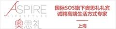 上海思奥思救援服务有限公司