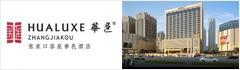 张家口华邑酒店