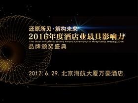 MBI颁奖盛典