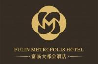 绵阳富临大都会酒店