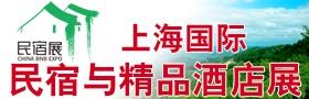 上海民宿展