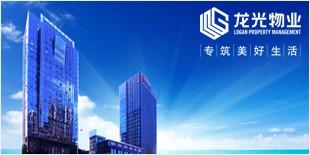 广东龙光集团物业管理有限公司